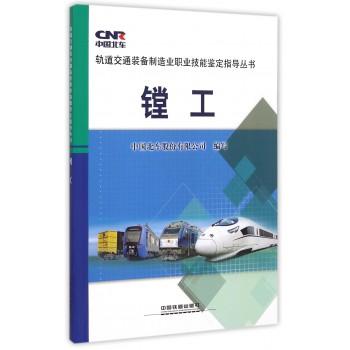镗工/轨道交通装备制造业职业技能鉴定指导丛书