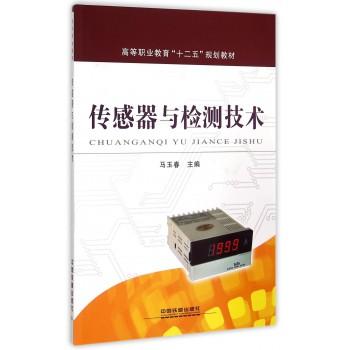 传感器与检测技术(高等职业教育十二五规划教材)