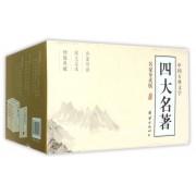 中国古典文学四大名著(名家导读版共4册)(精)