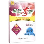科学(9年级全1册Z)/浙江考题