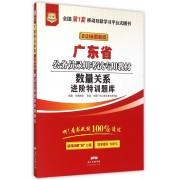 数量关系进阶特训题库(2016最新版广东省公务员录用考试专用教材)