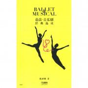 芭蕾音乐剧经典选读
