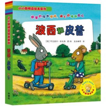 波西和皮普(共7册)/小小聪明豆绘本系列