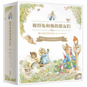 彼得兔和他的朋友们(附光盘共14册)
