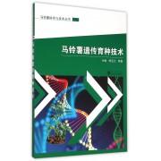 马铃薯遗传育种技术/马铃薯科学与技术丛书