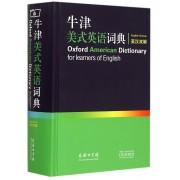 牛津美式英语词典(英汉双解)(精)