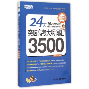 24天突破高考大纲词汇3500