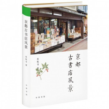 京都古书店风景(精)