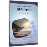 现代心理学(高等院校师范专业教师教育类课程教材)
