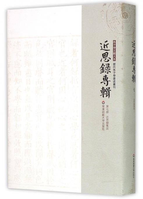 近思录专辑(第7册近思录集注)(精)/历代朱子学著述丛刊