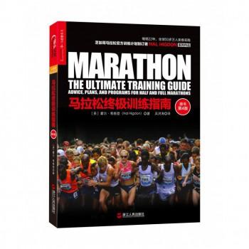 马拉松终*训练指南(原书第4版)