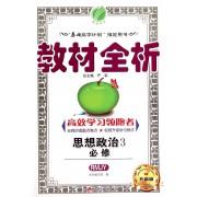 思想政治(3必修RMJY升级版)/教材全析