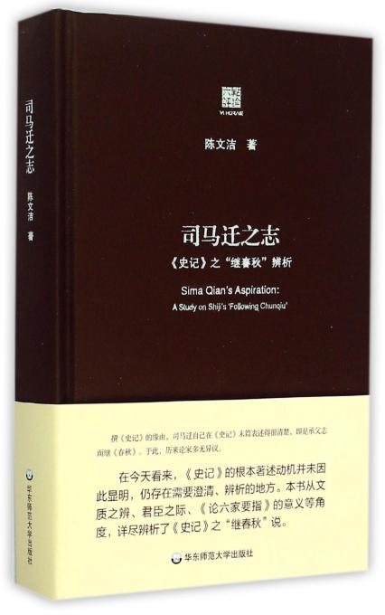 司马迁之志(史记之继春秋辨析)(精)/六点评论