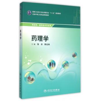 药理学(供药剂制药技术专业用全国中等卫生职业教育教材)