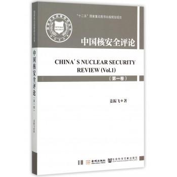 中国核安全评论(**卷)/国家安全战略研究丛书