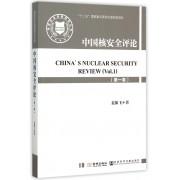 中国核安全评论(第1卷)/国家安全战略研究丛书
