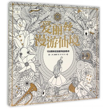 爱丽丝漫游仙境(150周年纪念版手绘涂色书)