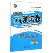 高中化学(选修4RJ)/新课标单元测试卷