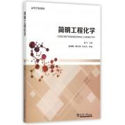 简明工程化学(高等学校教材)