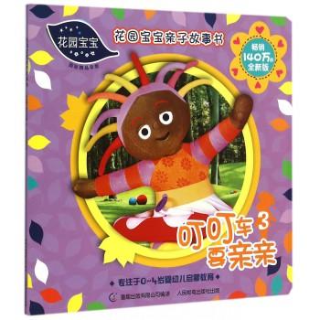 叮叮车要亲亲(畅销140万册全新版)/花园宝宝亲子故事书