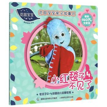 小红毯子不见了(畅销140万册全新版)/花园宝宝亲子故事书