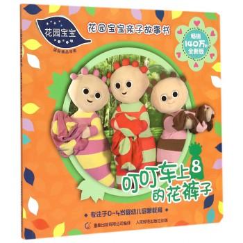 叮叮车上的花裤子(畅销140万册全新版)/花园宝宝亲子故事书