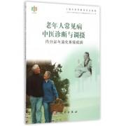 老年人常见病中医诊断与调摄(内分泌与消化系统疾病上海市老年教育普及教材)