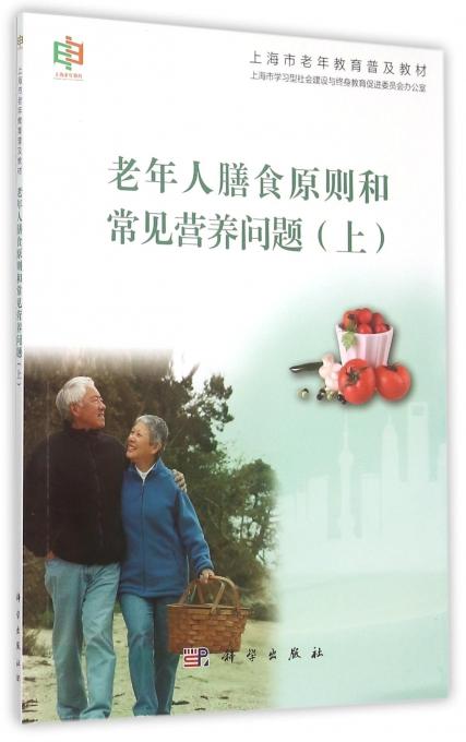 老年人膳食原则和常见营养问题(上上海市老年教育普及教材)