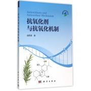 抗氧化剂与抗氧化机制