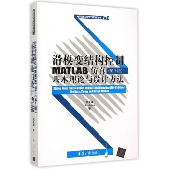 滑模变结构控制MATLAB仿真(基本理论与设计方法第3版)/电子信息与电气工程技术丛书