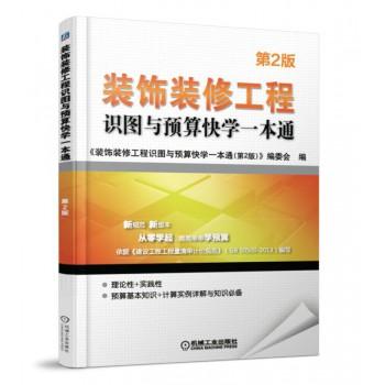 装饰装修工程识图与预算快学一本通(第2版)