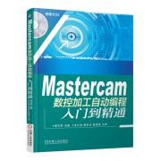 Mastercam数控加工自动编程入门到精通(附光盘)