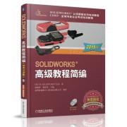 高级教程简编(附光盘2015版CSWP全球专业认证考试培训教程SOLIDWORKS公司原版系列培训教程)