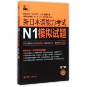 新日本语能力考试N1模拟试题(附光盘第2版全新改版)/畅销经典模拟试题系列