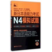 新日本语能力考试N4模拟试题(附光盘第2版全新改版)/畅销经典模拟试题系列