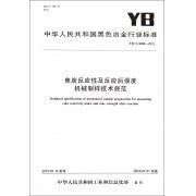 焦炭反应性及反应后强度机械制样技术规范(YB\T4494-2015)/中华人民共和国黑色冶金行业标准