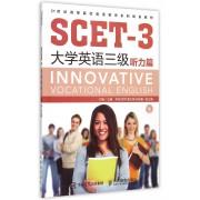 SCET-3大学英语三级(附光盘听力篇21世纪高等院校英语教育系列规划教材)