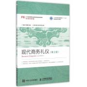 现代商务礼仪(第2版21世纪高等职业教育财经类规划教材)/基础课系列