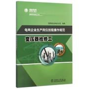 变压器检修工(电网企业生产岗位技能操作规范)