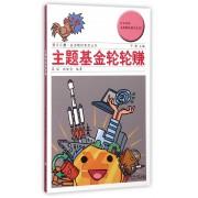 主题基金轮轮赚/壹泠正丰投资理财系列丛书