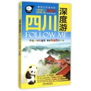 四川深度游FOLLOW ME(图解版全新第2版)/亲历者