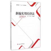 新编实用经济法(高等教育十三五规划教材)