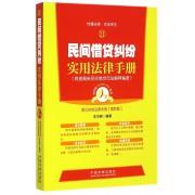 民间借贷纠纷实用法律手册(第4版)/常见纠纷法律手册/金钥匙系列
