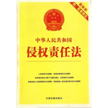 中华人民共和国侵权责任法(*新版)