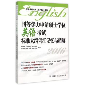 同等学力申请硕士学位英语考试标准大纲词汇记忆与精解(2016)