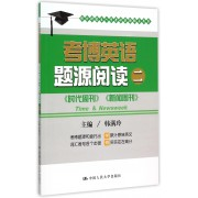 考博英语题源阅读(2博士研究生入学考试英语辅导用书)