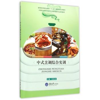 中式烹调综合实训(中等职业教育中餐烹饪与营养膳食专业系列教材)