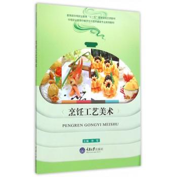 烹饪工艺美术(中等职业教育中餐烹饪与营养膳食专业系列教材)