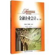 金融企业会计(第2版经济管理类课程教材)/金融系列