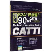 韩刚B2A译点通--90天攻克CATTI三级笔译(附赠真题第2版)